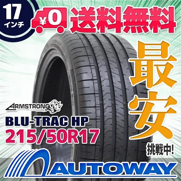 ◆送料無料◆新品タイヤ ARMSTRONG BLU-TRAC HP 2...