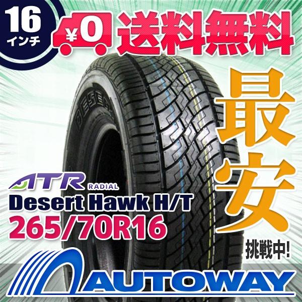 タイヤ サマータイヤ 265/70R16 112H ATR SPORT D...