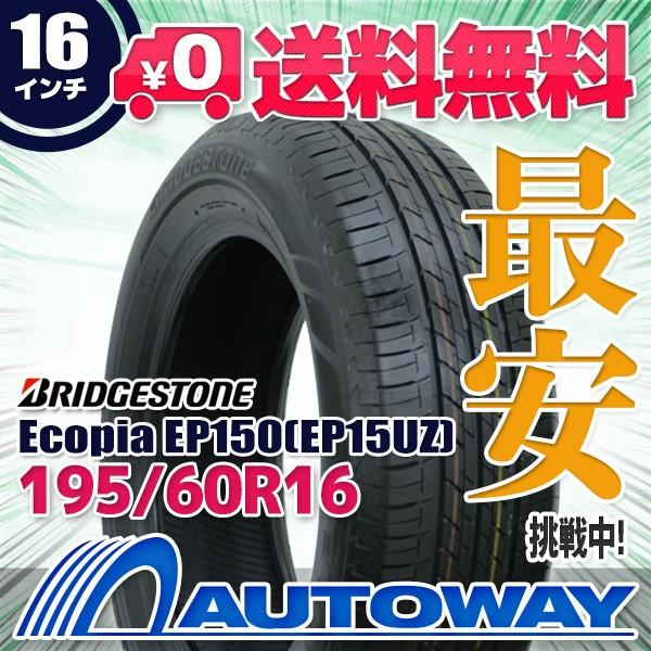 ◆送料無料◆新品タイヤ BRIDGESTONE Ecopia EP15...