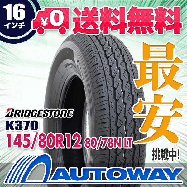 ◆送料無料◆新品タイヤ BRIDGESTONE K370 145/80...