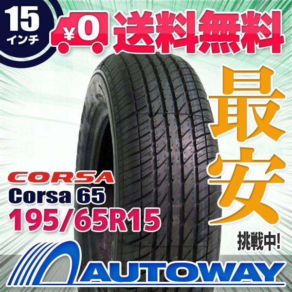 タイヤ サマータイヤ 195/65R15 91H  Corsa 65