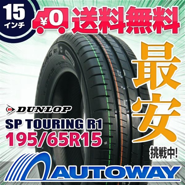 タイヤ サマータイヤ 195/65R15 91T   DUNLOP SP ...