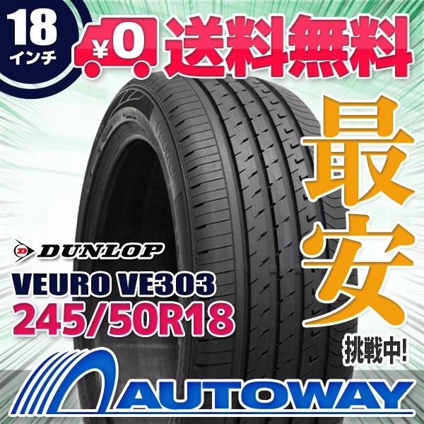 ◆送料無料◆新品タイヤ DUNLOP VEURO VE303 245/...