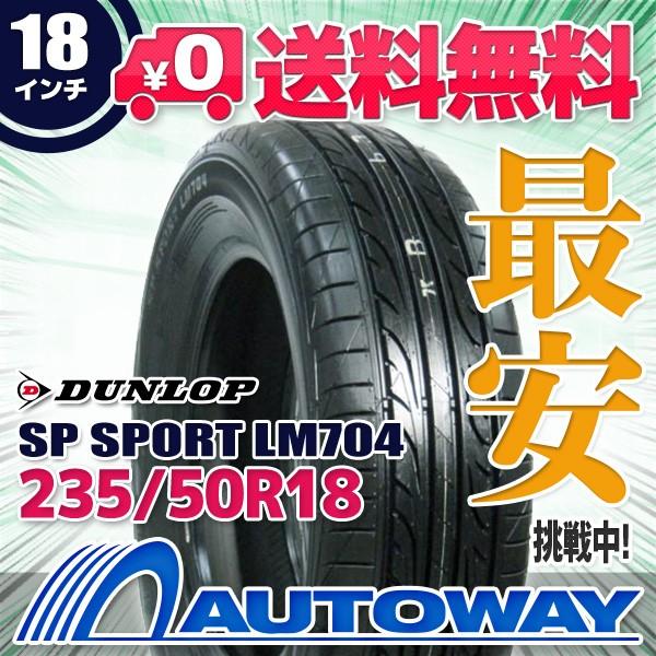 タイヤ サマータイヤ 235/50R18 DUNLOP SP SPORT ...