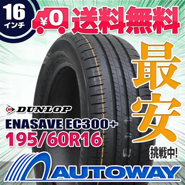 ◆送料無料◆新品タイヤ DUNLOP ENASAVE EC300+ 1...