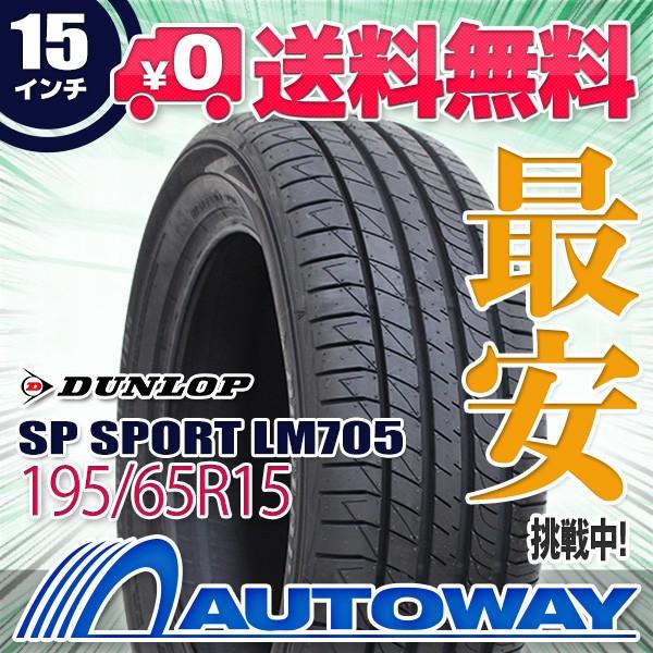 ◆送料無料◆新品タイヤ DUNLOP SP SPORT LM705 1...