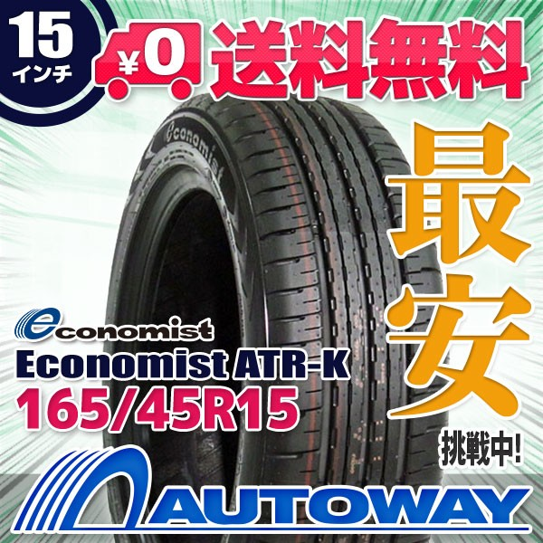タイヤ サマータイヤ 165/45R15 75V XL Economist...