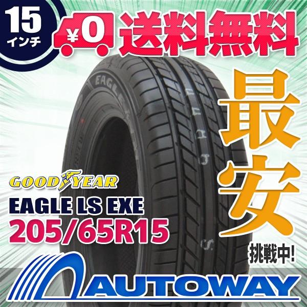 ◆送料無料◆新品タイヤ GOODYEAR EAGLE LS EXE 2...