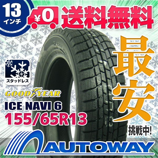 スタッドレスタイヤ 155/65R13 73Q  GOODYEAR ICE...