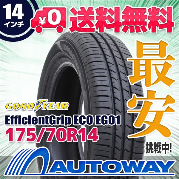 ◆送料無料◆新品タイヤ GOODYEAR EfficientGrip ...