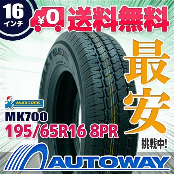 タイヤ サマータイヤ 195/65R16 MAXTREK MK700