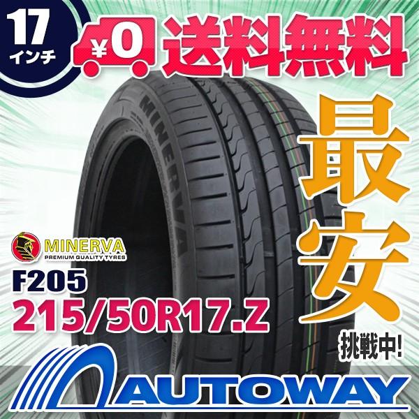 タイヤ サマータイヤ 215/50R17 MINERVA F205