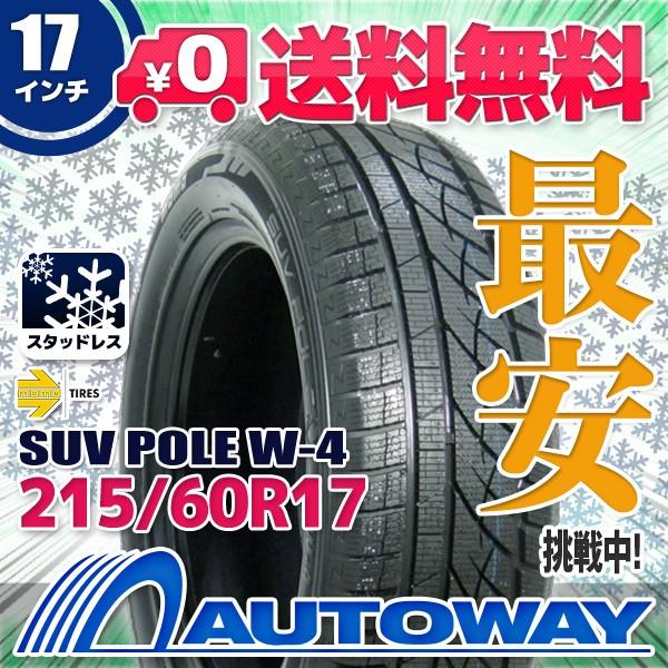 【最大10,000円OFFクーポン対象】スタッドレスタ...