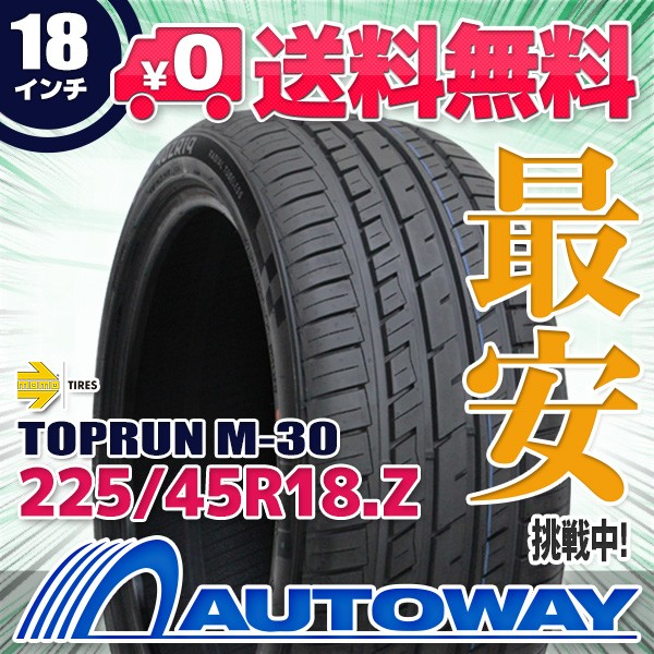 【増税前SALE対象 最大3000円OFFクーポン】タイヤ...