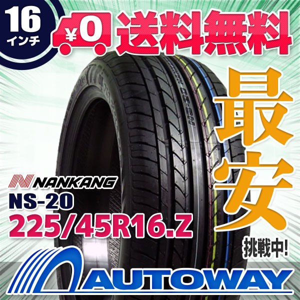 ◆送料無料◆【新品】 【タイヤ】 NANKANG NS-20 225/45R16.Z 89W