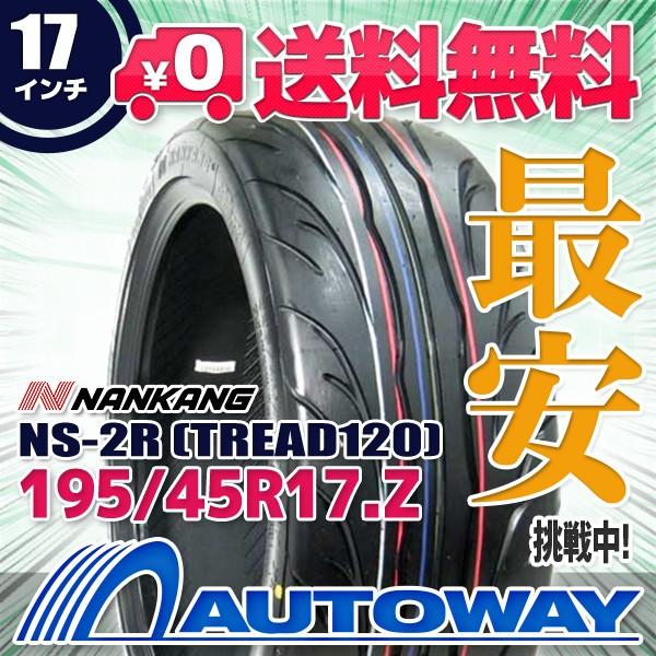 タイヤ サマータイヤ 195/45R17 NANKANG NS-2R