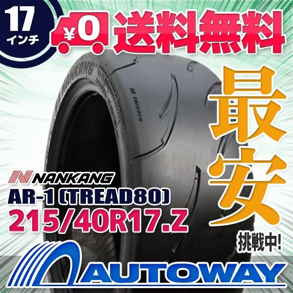 【SALE対象 最大3000円OFFクーポン】215/40R17 タ...