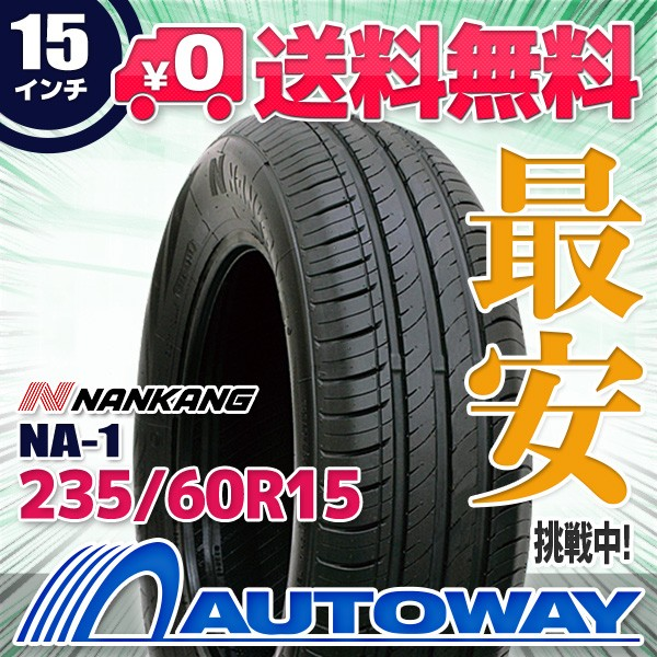 235/60R15 タイヤ サマータイヤ NANKANG NA-1