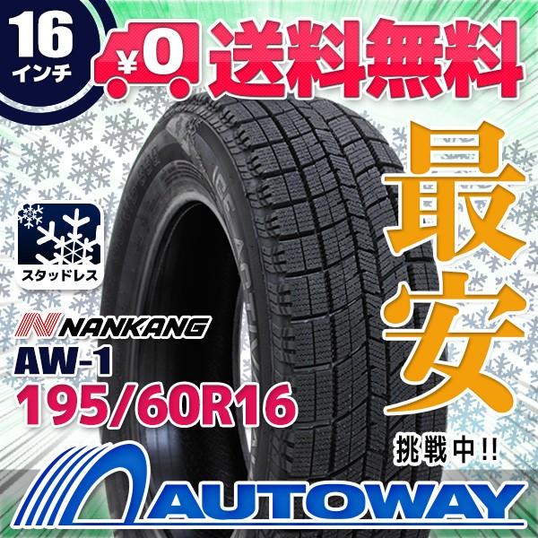 【2021年製】スタッドレスタイヤ NANKANG AW-1ス...