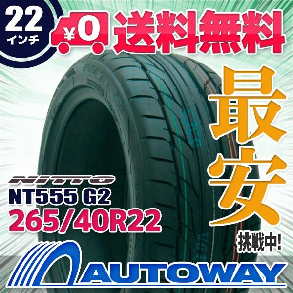 ◆送料無料◆新品タイヤ NITTO NT555 G2 265/40R2...