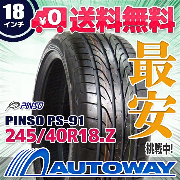 タイヤ サマータイヤ 245/40R18.Z 97W XL  Pinso ...