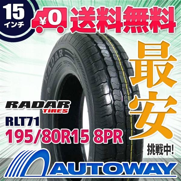 ◆送料無料◆【新品】 【タイヤ】 RADAR RLT71 ...