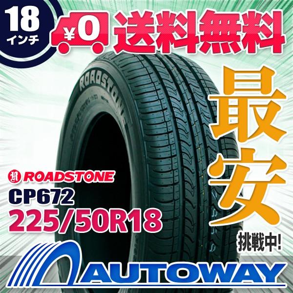 ◆送料無料◆新品タイヤ ROADSTONE CP672 225/50R...
