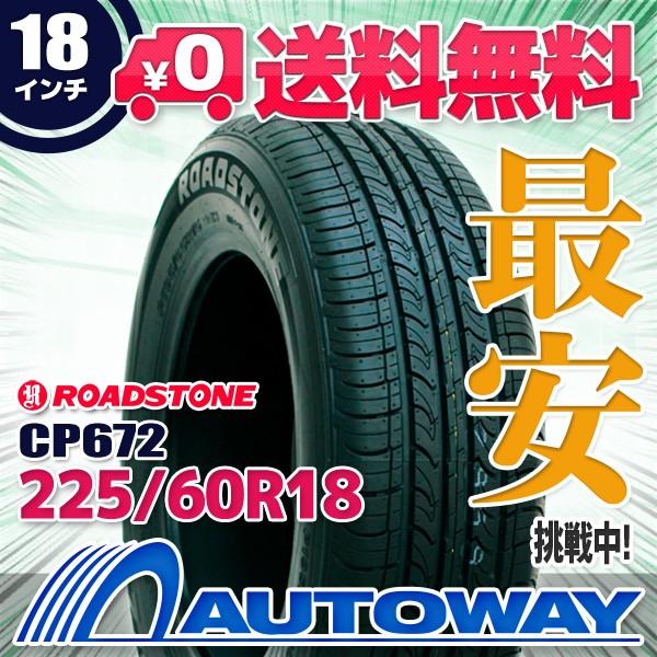 タイヤ サマータイヤ 225/60R18 ROADSTONE CP672