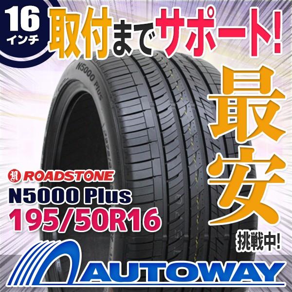 タイヤ サマータイヤ 195/50R16 ROADSTONE N5000 ...
