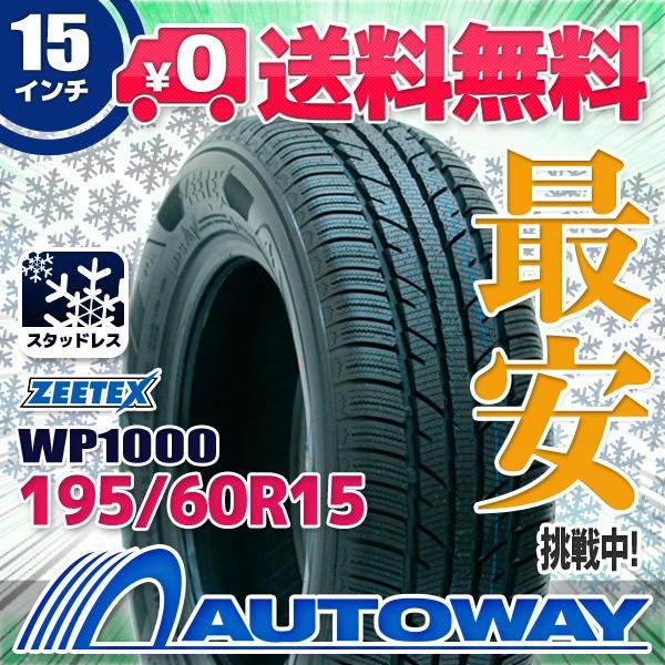 スタッドレスタイヤ 195/60R15  ZEETEX  WP1000 ...