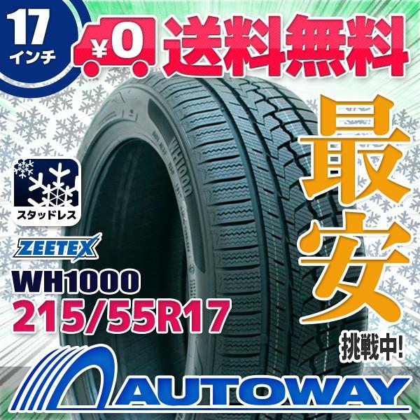 スタッドレスタイヤ 215/55R17  ZEETEX  WH1000 ...