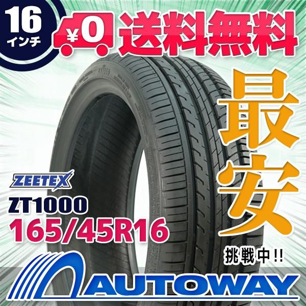 タイヤ サマータイヤ 165/45R16 ZEETEX ZT1000