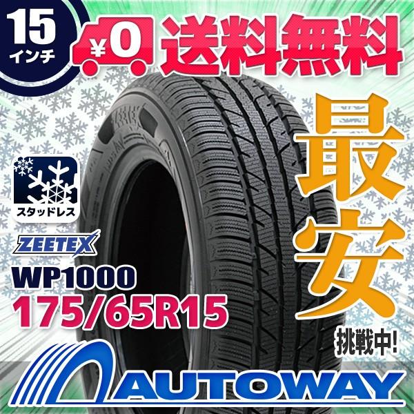 ◆送料無料◆ZEETEX WP1000スタッドレス 175/65R1...