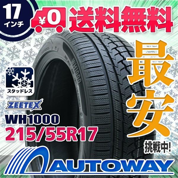 ◆送料無料◆ZEETEX WH1000スタッドレス 215/55R1...