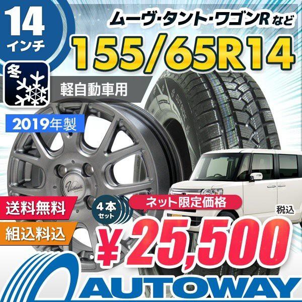 スタッドレスタイヤ ホイールセット 155/65R14 HI...