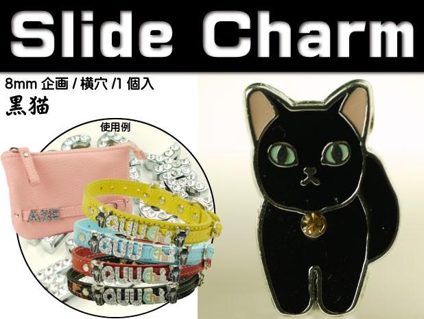送料無料 黒猫 スライドチャームパーツ単品 首輪...