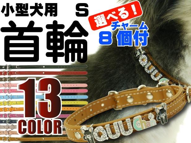 送料無料 S小型犬用首輪ミニチュアシュナウザー ...
