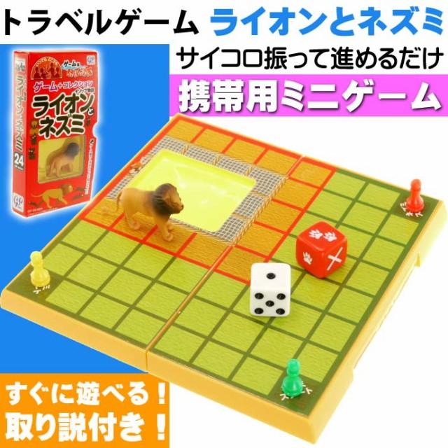 送料無料 トラベルゲーム ライオンとネズミ サイ...