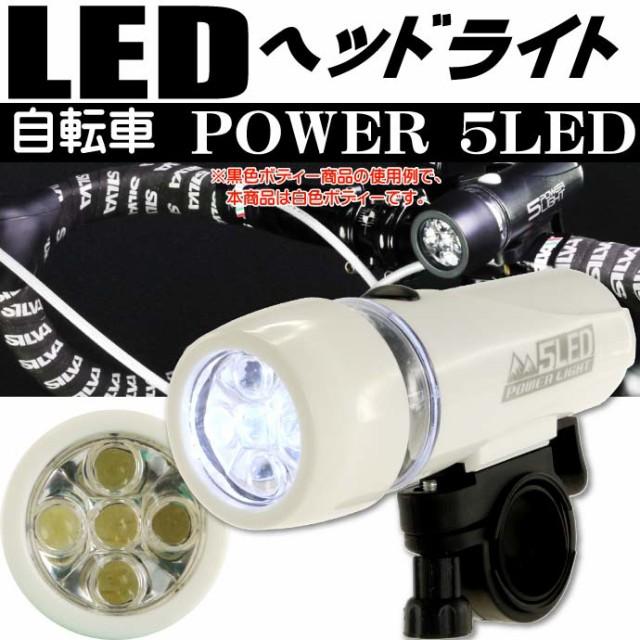 送料無料 パワーライト5連LED自転車ライトホワイ...
