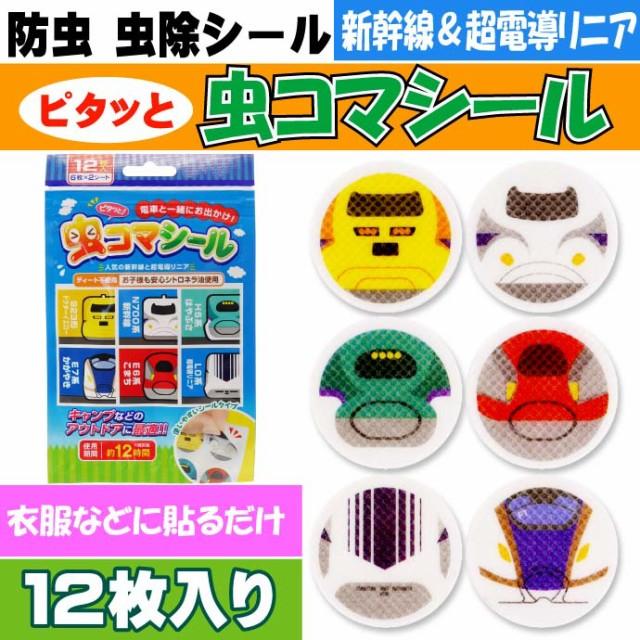 送料無料 防虫 虫除けシール12枚 新幹線 ピタッと...