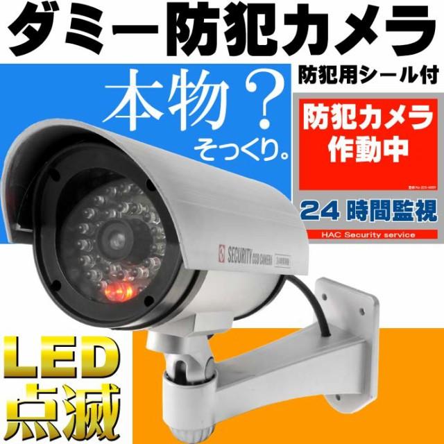送料無料 ダミー防犯カメラ LED点滅機能で本物そ...