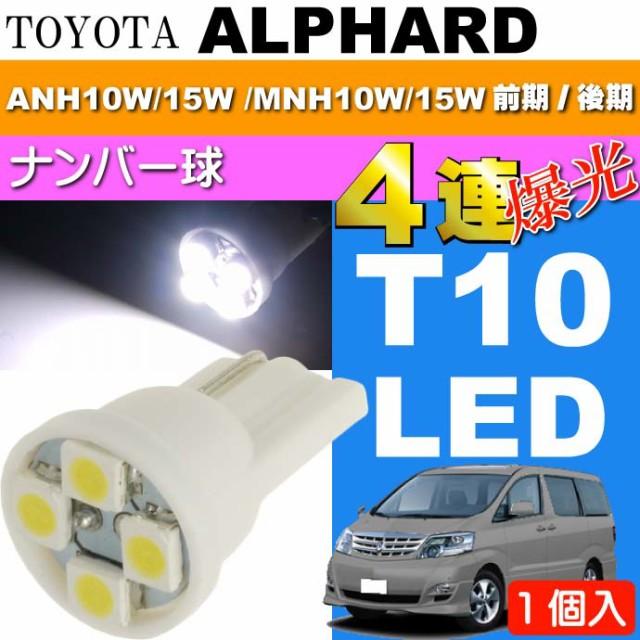 送料無料 アルファード ナンバー灯 T10 LEDバルブ...