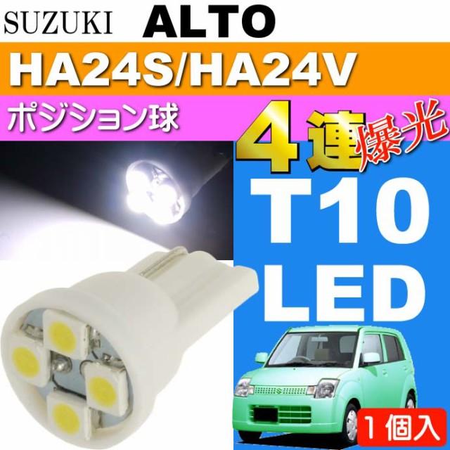 送料無料 アルト ポジション球 T10 LEDバルブ 4連...