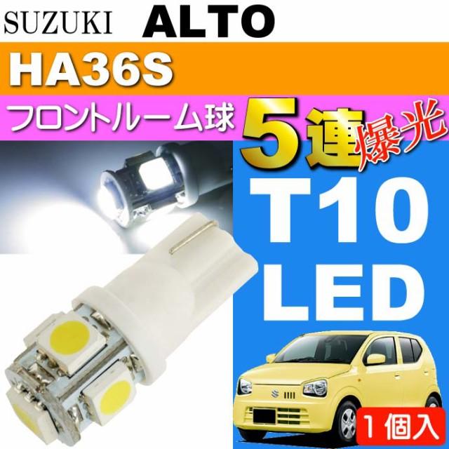 送料無料 アルト ルームランプ T10 LEDバルブ 5連...