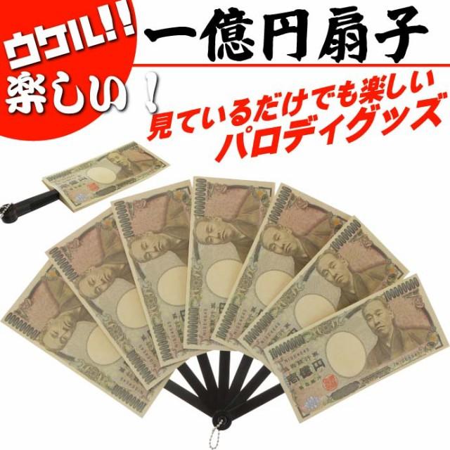 送料無料 ウケル。楽しい一億円扇子 札束をうちわ...