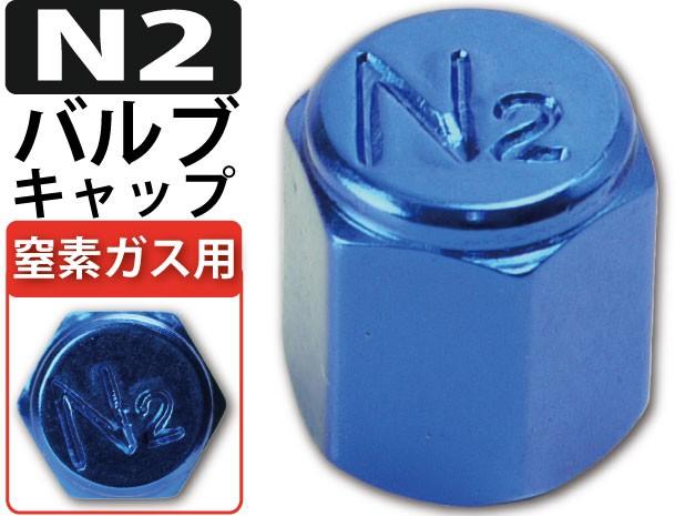 送料無料 N2キャップ1個 窒素ガス用タイヤバルブ...