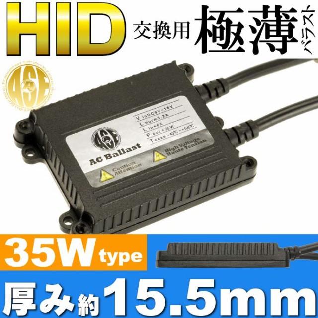 送料無料 ASE HID交換用バラスト1個 35W 極薄15.5...