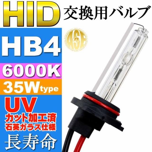 送料無料 ASE HID HB4バーナー35W6000Kバルブ1本 ...