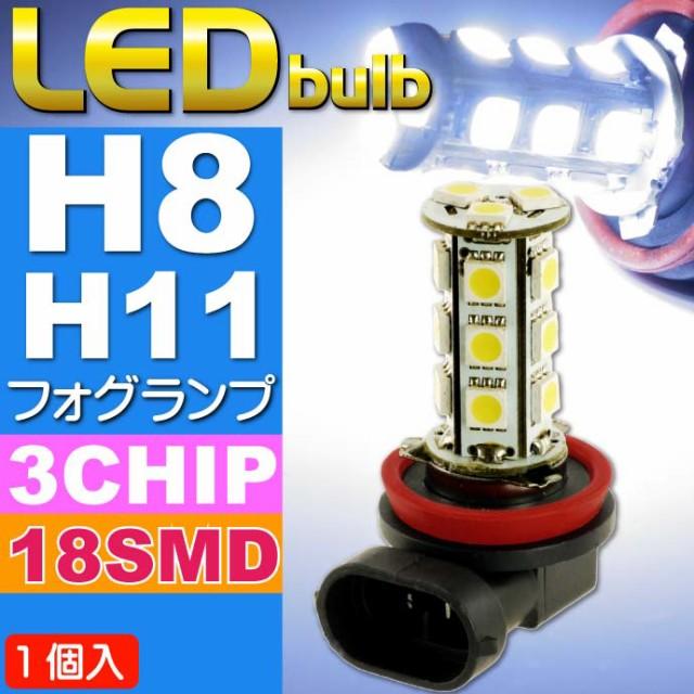送料無料 18連LEDフォグランプH8/H11ホワイト1個 ...