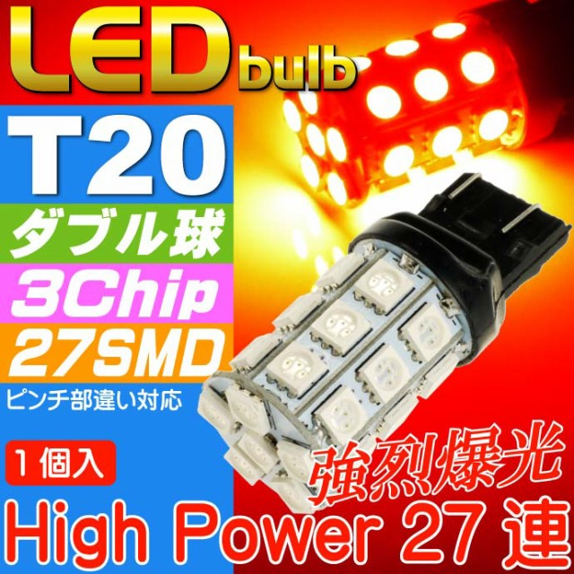 送料無料 T20ダブル球LEDバルブ27連レッド1個 3Ch...